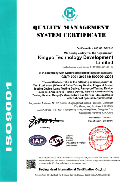 الصين KingPo Technology Development Limited الشهادات